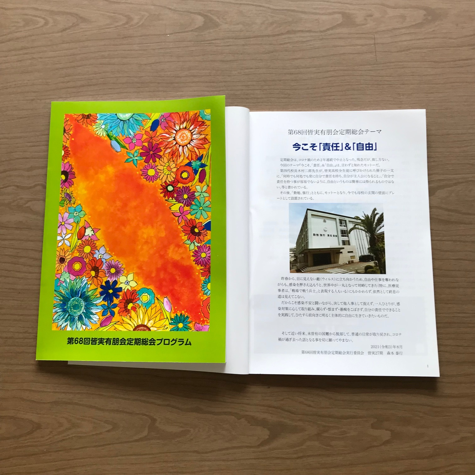定期総会冊子プログラム表紙
